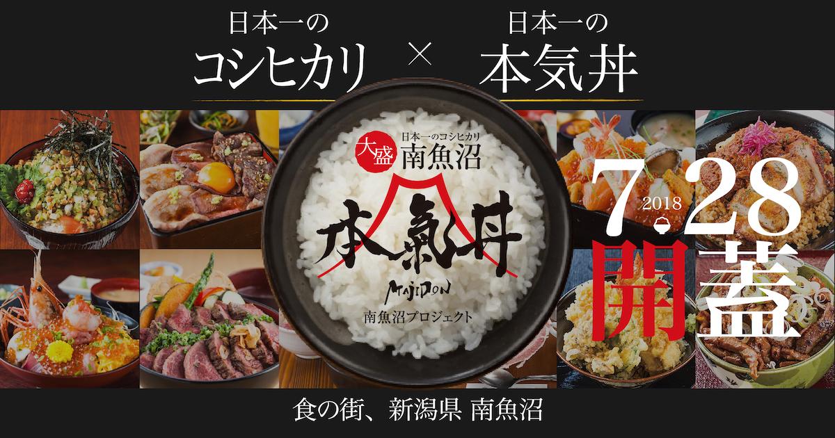 南魚沼・本気丼公式ウェブサイト