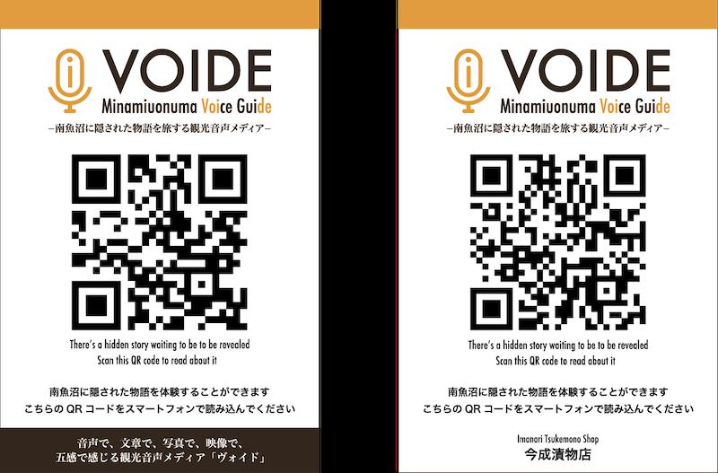 QRコードPOP VOIDE(ヴォイド)南魚沼に隠された物語を旅する観光音声メディア