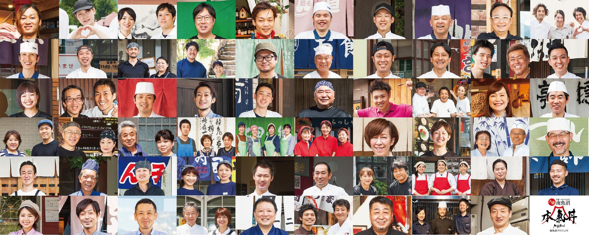 「南魚沼・本気丼」公式ホームページ