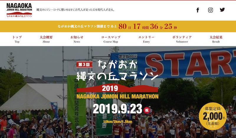 「ながおか縄文の丘マラソン」全面サポート!