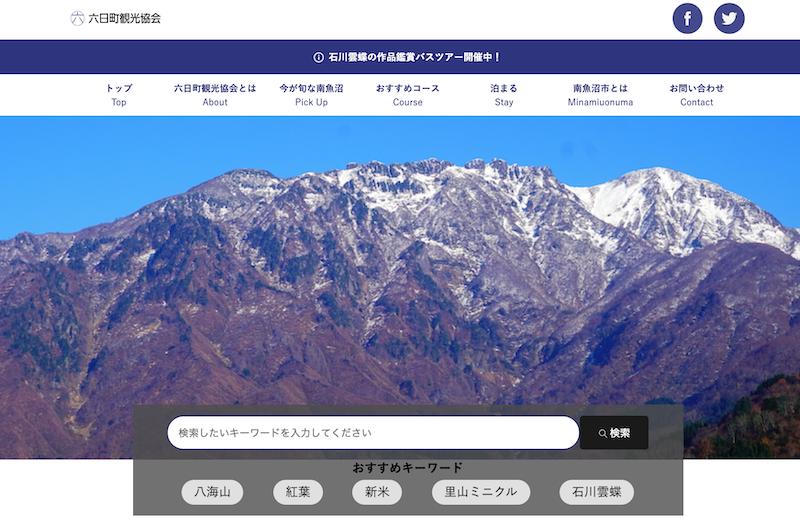 六日町観光協会公式ウェブサイト