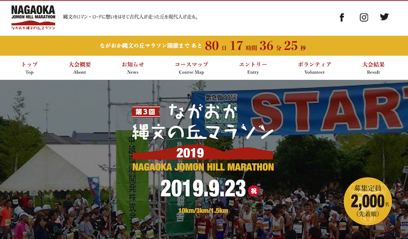 「ながおか縄文の丘マラソン」公式ウェブサイト