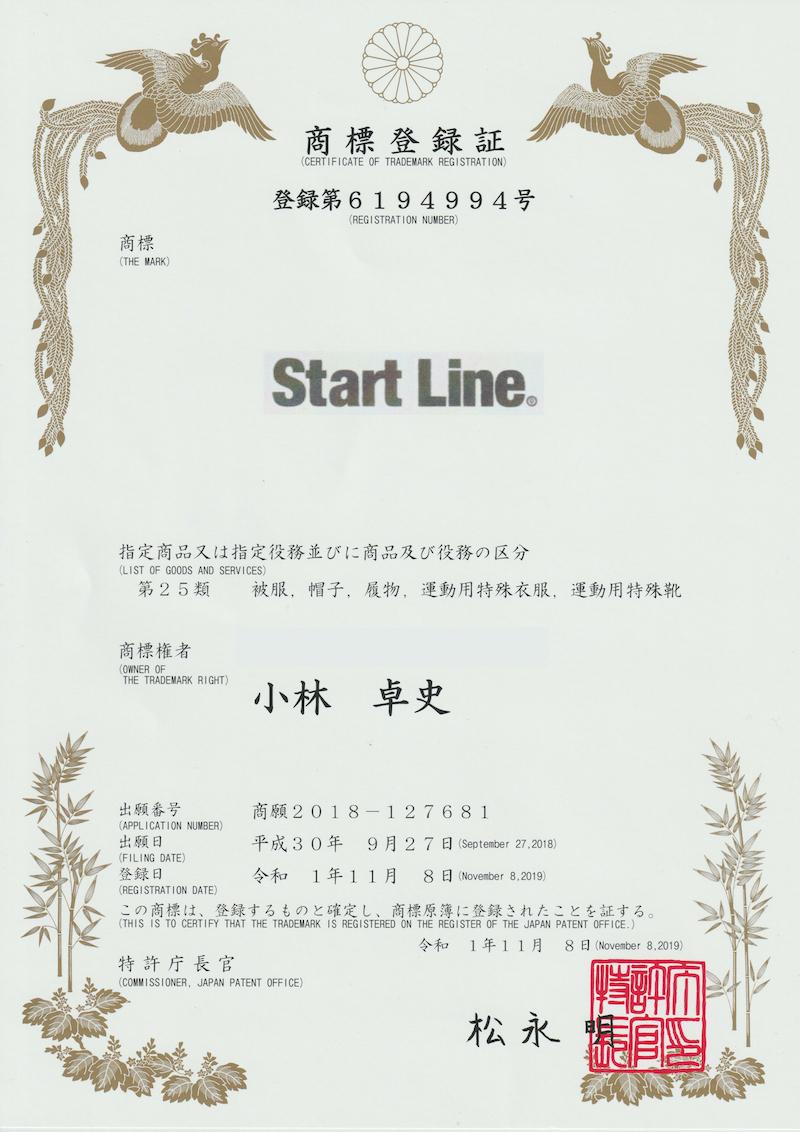 Start Line スタートライン ロゴ 商標登録