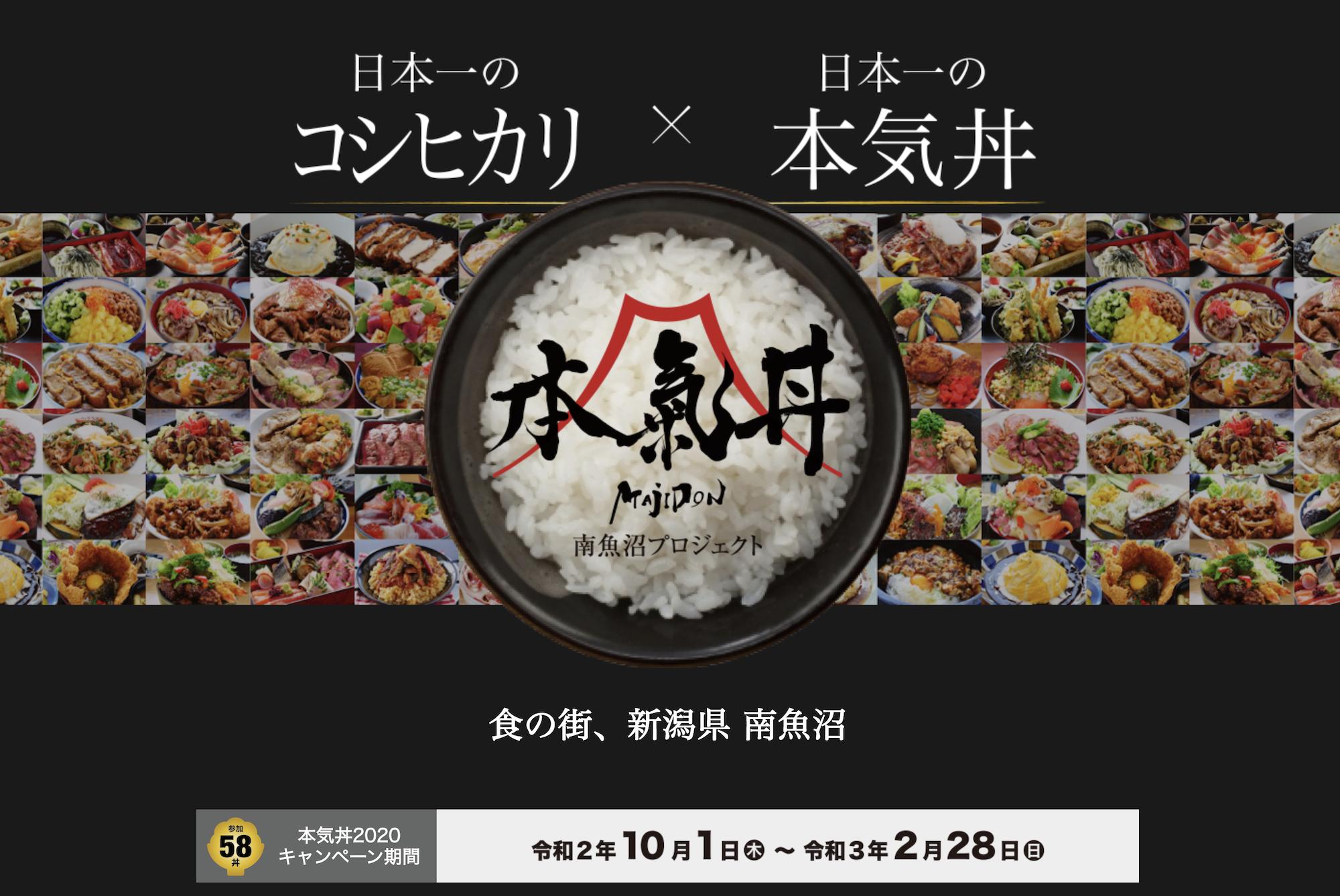 「南魚沼、本気丼」公式ウェブサイト