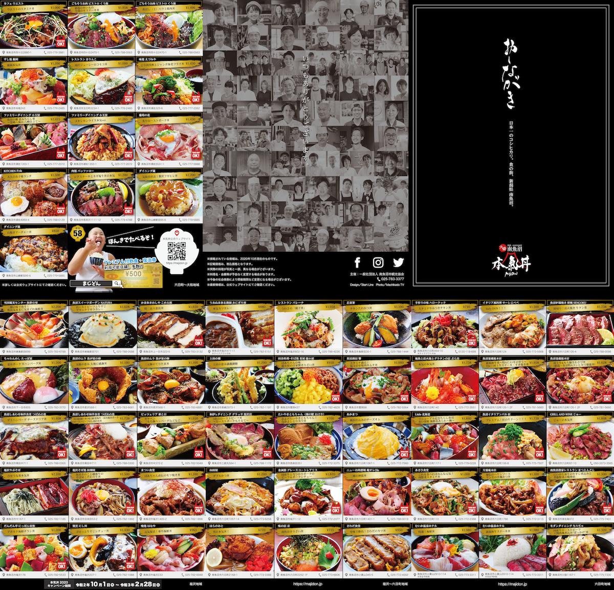 南魚沼、本気丼|日本一のコシヒカリ、日本一の大盛マジ丼 パンフレット
