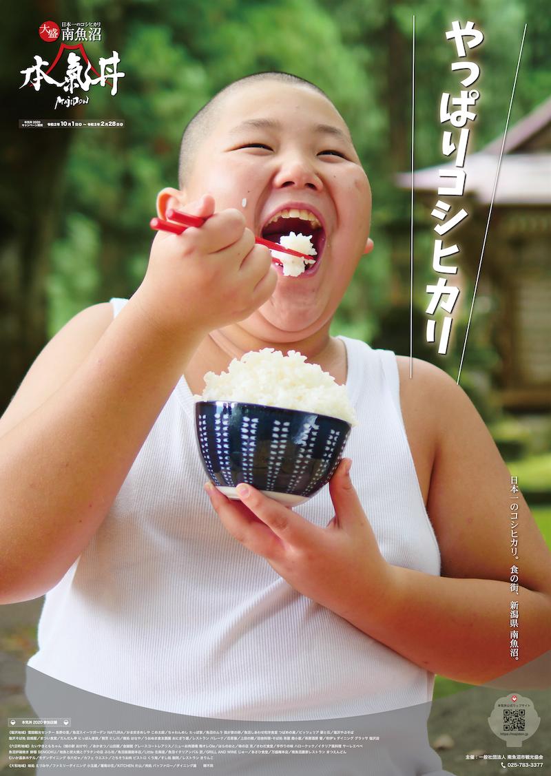 「南魚沼、本気丼」2020ポスター